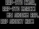Фразы для рэп батла