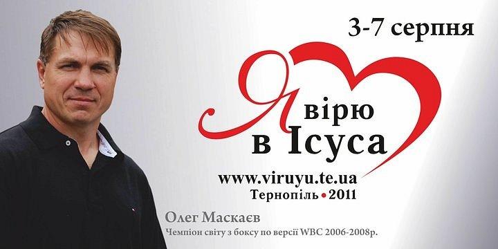 Олег Маскаев