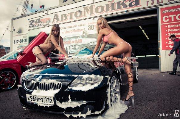Автомойка сексуальная