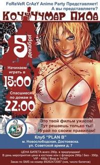 Все  Аниме-Пати-Москвы A_186d0853