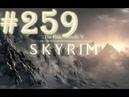 Прохождение Skyrim - часть 259 (Интересное заклинание)