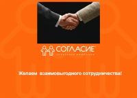 Ск Согласие, 4 февраля 1995, Москва, id154574102