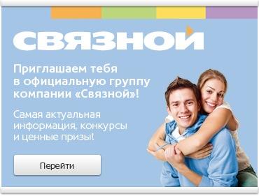 Интернет-магазин «Связной»