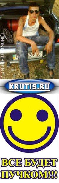 Димон Ватакат, 25 августа 1985, Севастополь, id48264091