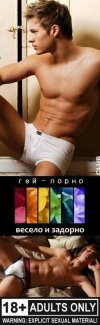 http://vip-gays.com/ ВИПГЕЙС в Контакте GAY | П