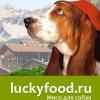 Мясо для собак| Натуральный корм |Лакифуд
