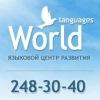 Языковой центр «World»  - лингвистический центр