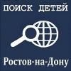 ПОИСК ПРОПАВШИХ ДЕТЕЙ - РОСТОВ-НА-ДОНУ