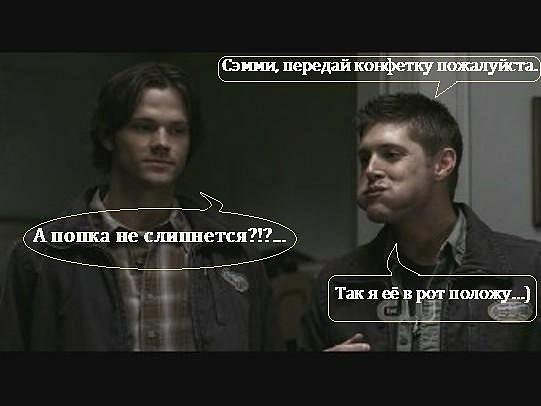 Supernatural \ Сверхъестественное - Страница 2 X_9e814868