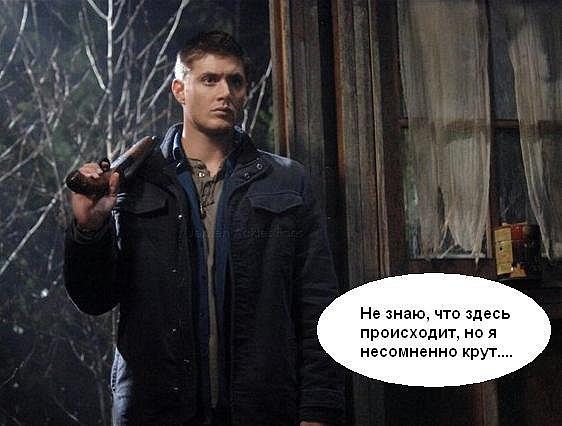 Supernatural \ Сверхъестественное - Страница 2 X_bb99a77b