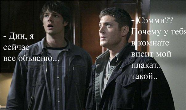 Supernatural \ Сверхъестественное - Страница 2 X_e873c919