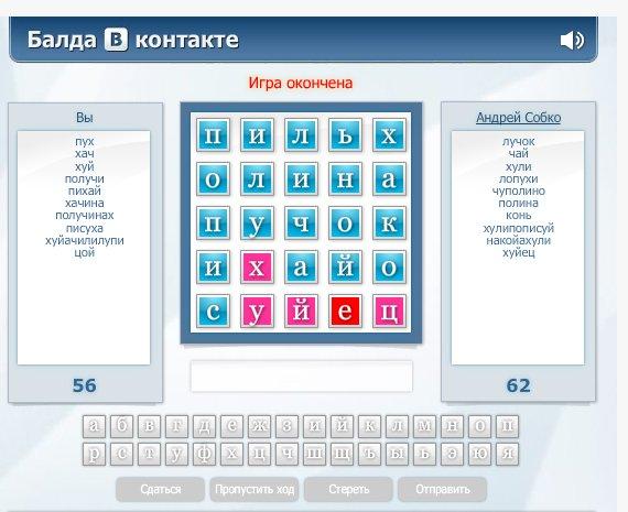 Игру Балда На Нокиа