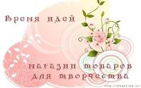 """Скрап-магазин """"Время идей"""""""