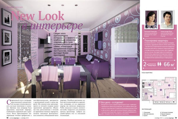 "New look ""кристаллы и цветы "". Уютная квартира. Сентябрь 2010"