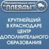 Образовательный Центр ПЛЕЯДЫ