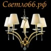 Светильники, люстры бра, торшеры в Екатеринбурге