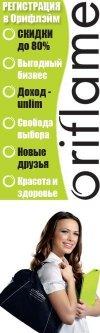 Натуральная шведская косметика Oriflame в Нижнем Новгороде. Великолепная продукция и БИЗНЕС ДЛЯ ТЕБЯ!