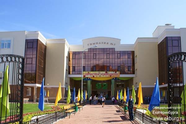 Фото официального портала Екатеринбурга