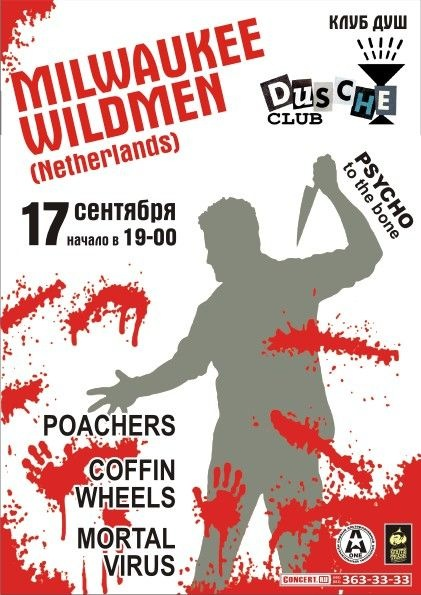 17.09 MILWAUKEE WILDMEN @ Psycho to the Bone-3