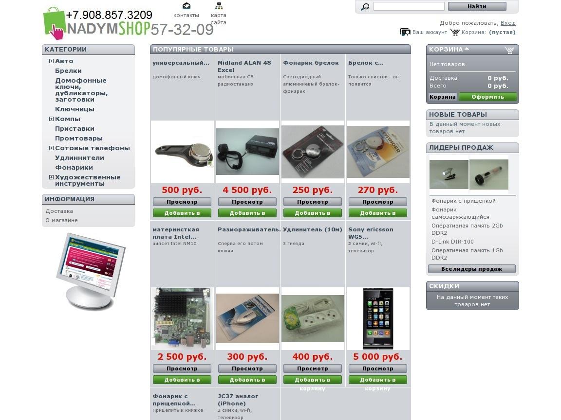 скрин интернет-магазина nadym-shop