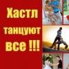 """Танцевальная студия """"Джайв-Стрит"""""""