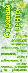 Садовый центр. Бизнес-Букет Пермь. Товары для сада и огорода