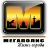 """Газета """"МЕГАПОЛИС. Жизнь города"""""""
