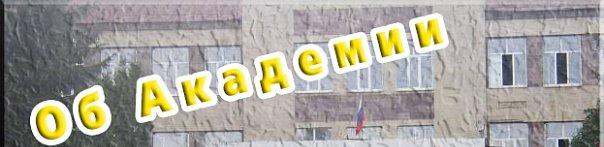 ПГСХА ВКонтакте Об Академии