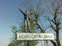 Женя Микитюк, 31 августа 1994, Геническ, id87912757