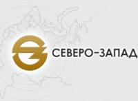 """ЗАО """"Северо-Запад"""""""