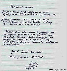 """Предсмертное послание инвалида Сергея Рудакова: """"Для меня этого достаточно, чтобы взяться за оружие"""""""