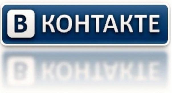 ВКонтакте: Добро пожаловать
