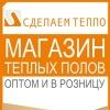 Sdelaemteplo.ru - Интернет-магазин теплых полов