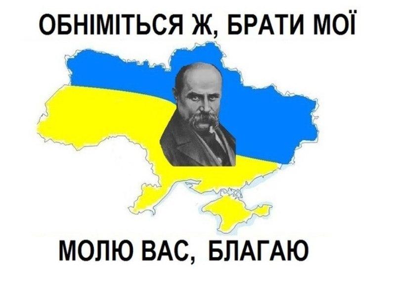 Вбивай жида! Шевченкові слова