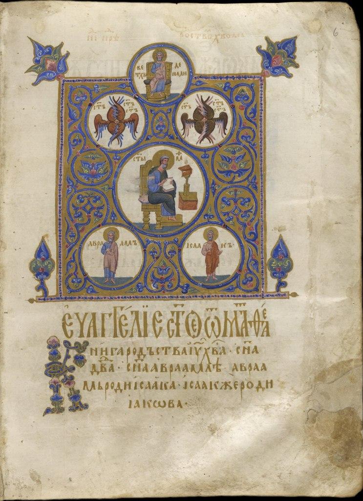 Евангелие болгарского царя Ивана Александра XIV в.