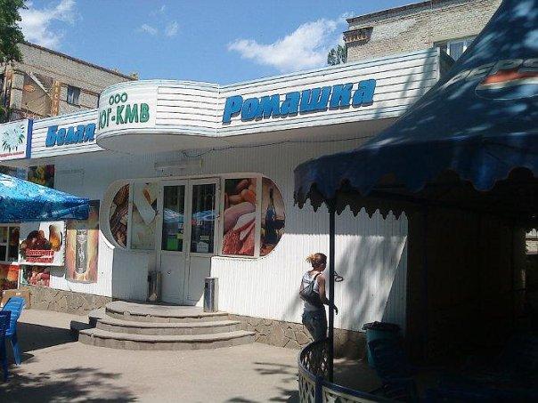 Ромашка пятигорск район