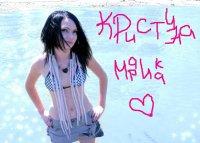 Кристина Марика, 11 сентября 1994, Псков, id45154932