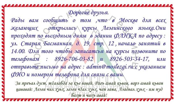 В здании ФЛНКА в Москве будут проводить курсы лезгинского языка