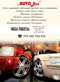 Auto Bar, Тюмень, id149474599