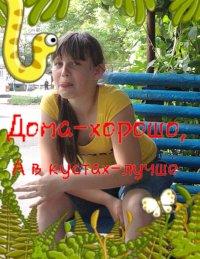 Ленусичка Лобачёва, 6 апреля 1997, Невинномысск, id62075817