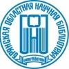 Брянская областная библиотека им. Ф. И. Тютчева