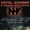 Ночь аниме в Краснодаре 7-8 апреля