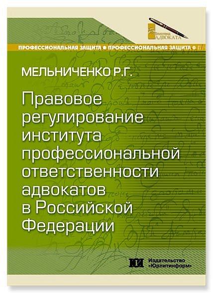 Правовое регулирование института профессиональной ответственности адвокатов в Российской Федерации.