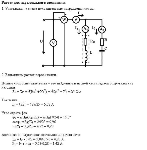 Решение задач по электротехнике, ТОЭ, другое - Пример 06.