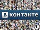 Vkontakte.ru Beta, 14 февраля , Нижний Новгород, id69656641