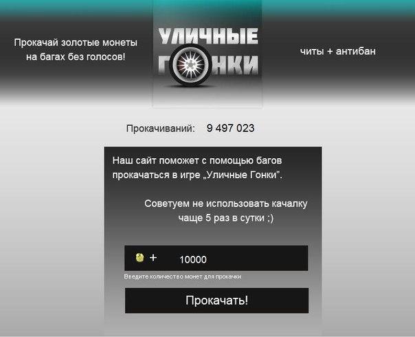Сайт взлом Уличные гонки вконтакте с помощью которого вам будет доступен вз