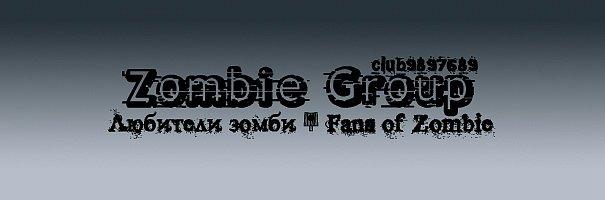 ZG » Fans of zombie « †† Dead Trigger - зомби для iPad 250 Mb †† » Любители зомби «