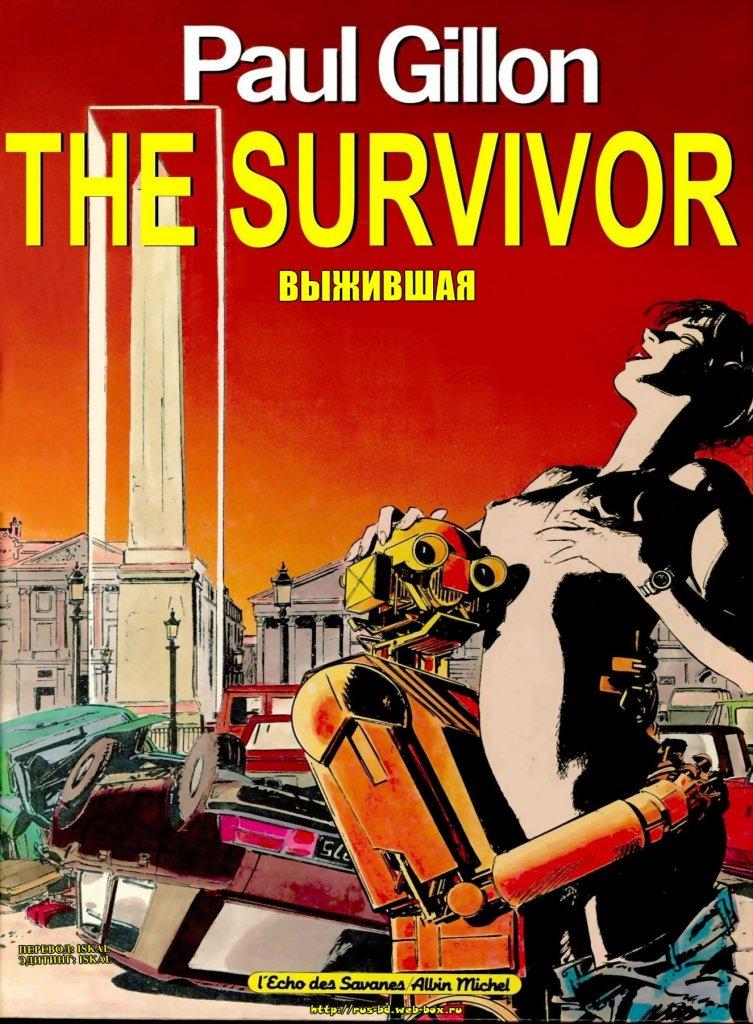 Выжившая