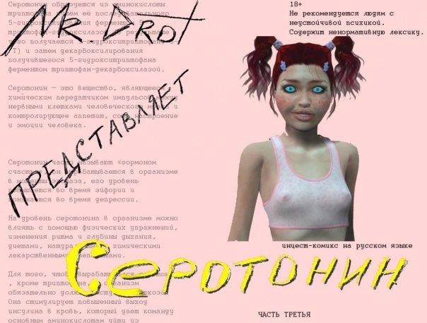 Серотонин 3