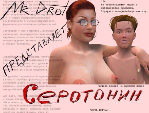 Серотонин 1